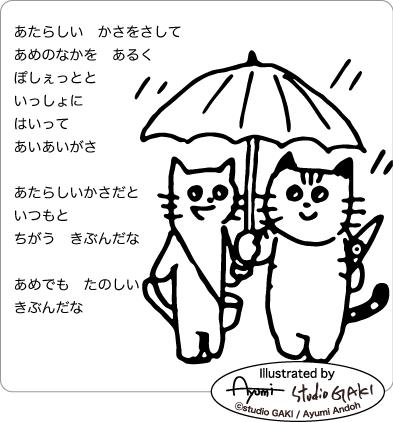 相合い傘の猫のイラスト