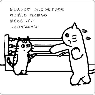 シャドーボクシングする猫のイラスト