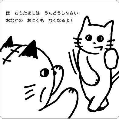 ボクシングを勧める猫のイラスト