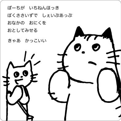 やる気を出した猫のイラスト