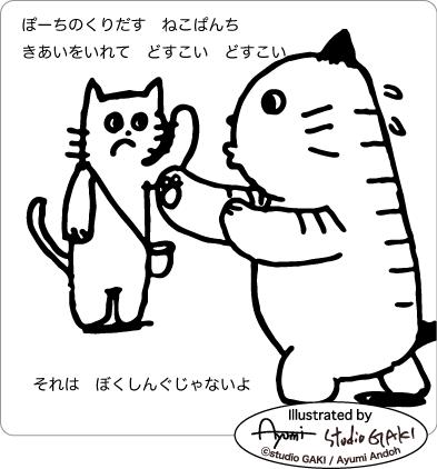 相撲を取る猫のイラスト