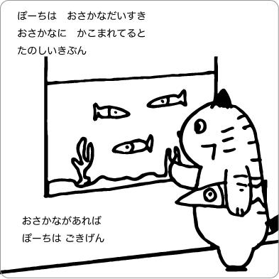 金魚を見る猫のイラスト