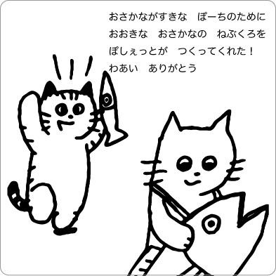 魚の寝袋を用意する猫のイラスト