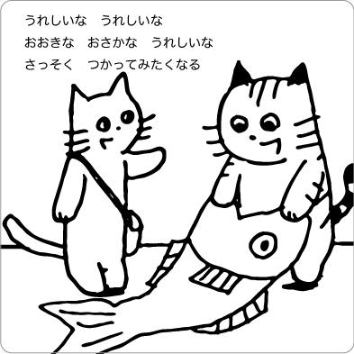 魚の寝袋に入る猫のイラスト