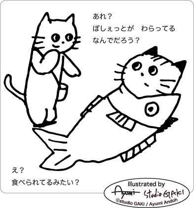 魚に食べられそうな猫のイラスト