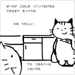cat_illustration170_1