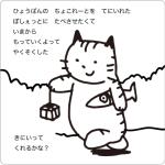 cat_illustration174_1