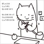cat_illustration176_1