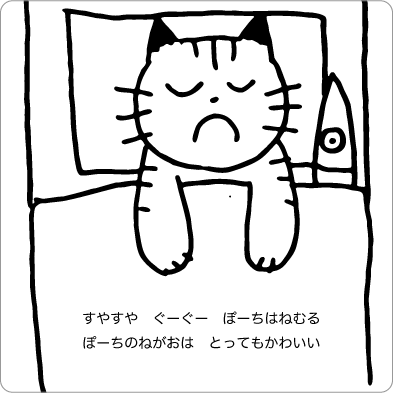 すやすや眠る猫のイラスト