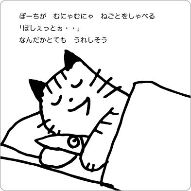 寝言を言う猫のイラスト