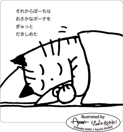 寝ながぎゅっと抱きしめる猫のイラスト