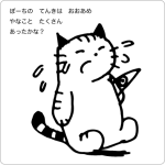 cat_illustration180_1