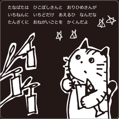 短冊を飾る猫のイラスト