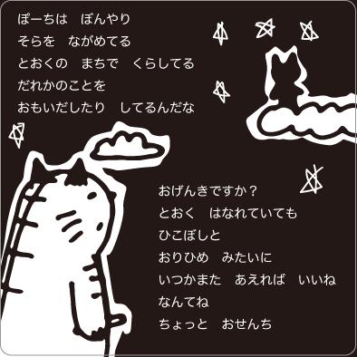 空を見上げて誰かを思う猫のイラスト