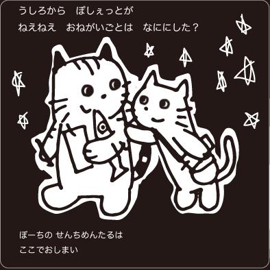 二人の猫のイラスト