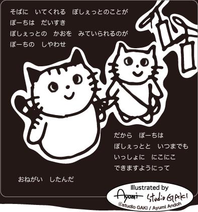 二人で願い事をする猫のイラスト
