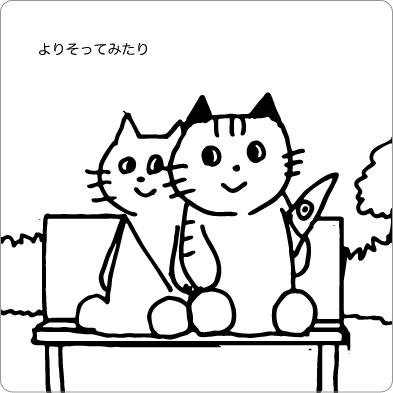 ベンチで寄り添う猫のイラスト