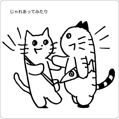 じゃれあう猫のイラスト