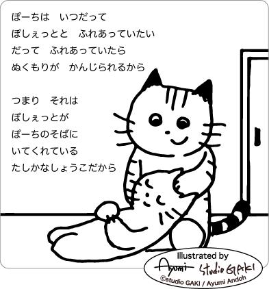 仲良しの猫のイラスト