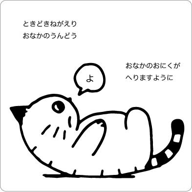 起き上がろうとする猫のイラスト