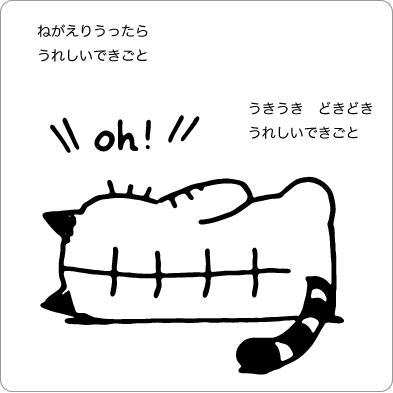 寝返りをうつ猫のイラスト