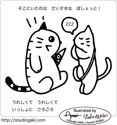 二人でゴロゴロする猫のイラスト