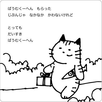バウムクーヘンを食べる猫のイラスト