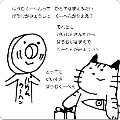 お土産を持った猫のイラスト