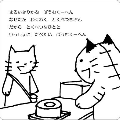バウムクーヘンを持った猫のイラスト