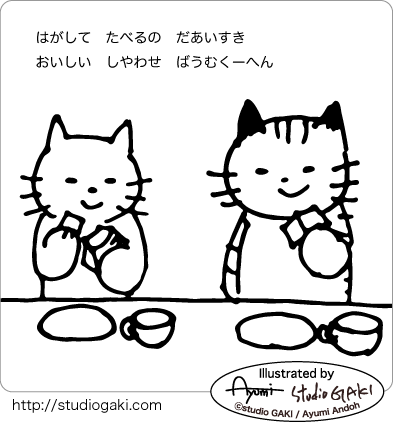 バウムクーヘンが大好きな猫のイラスト