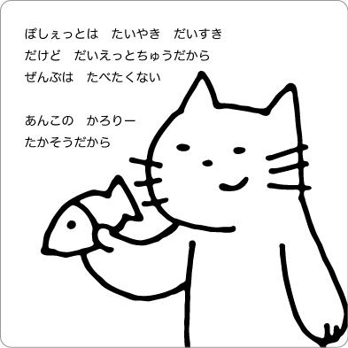 たい焼きを持つ猫のイラスト