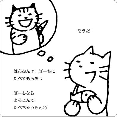 たい焼きを誰かと食べたい猫のイラスト
