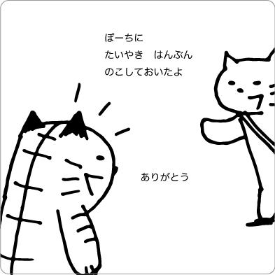たい焼きを半分あげる猫のイラスト