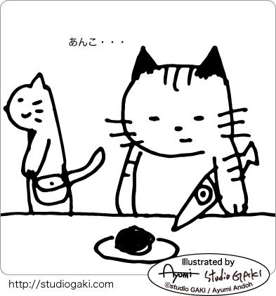 あんこだけ残った猫のイラスト
