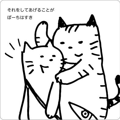 肩たたきする猫のイラスト