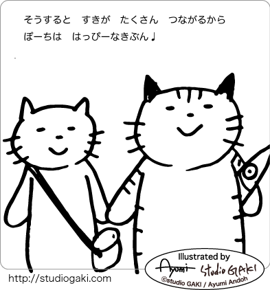 ハッピーな気分の猫のイラスト