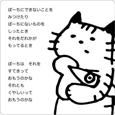 考える猫のイラスト