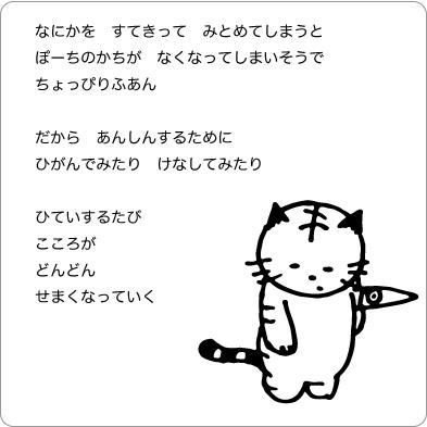 ぽつんとする猫のイラスト