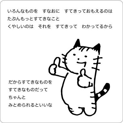 グッジョブする猫のイラスト