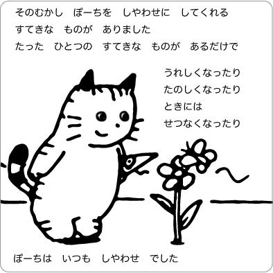 花とチョウチョと猫のイラスト