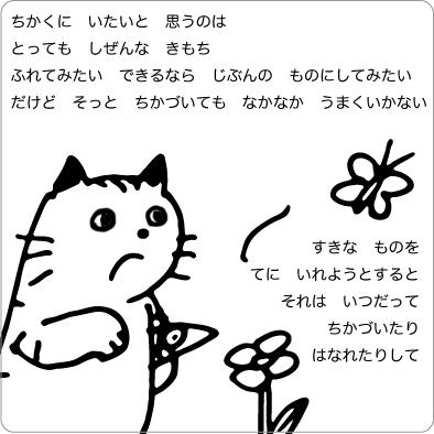 チョウチョを逃がす猫のイラスト