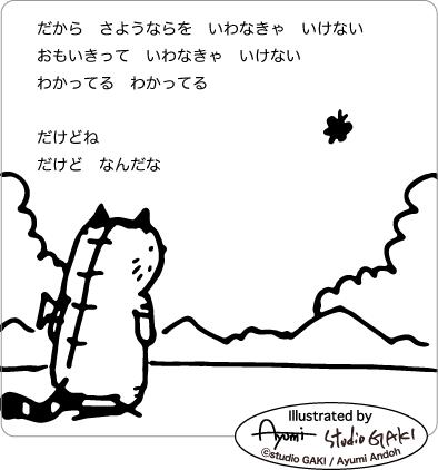 諦めた猫のイラスト
