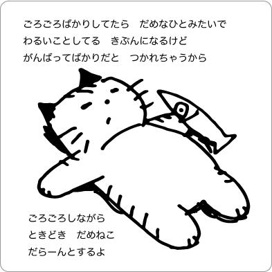 罪悪感に苛まれる猫のイラスト