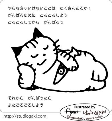 開き直ってゴロゴロする猫のイラスト