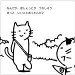 cat_illustration212_1