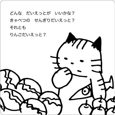 キャベツを見る猫のイラスト