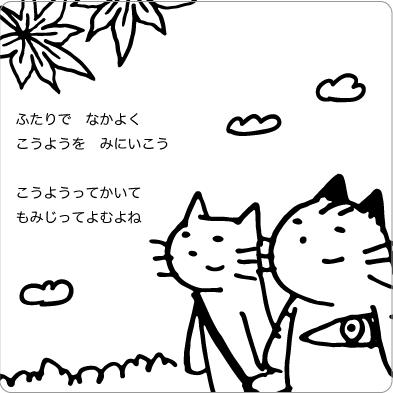 紅葉を見る猫のイラスト