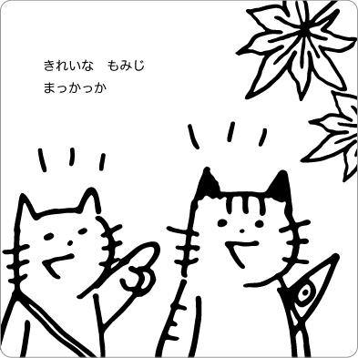 綺麗な紅葉を見る猫のイラスト