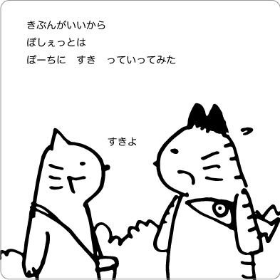 告白する猫のイラスト