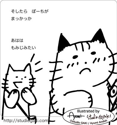 真っ赤になる猫のイラスト